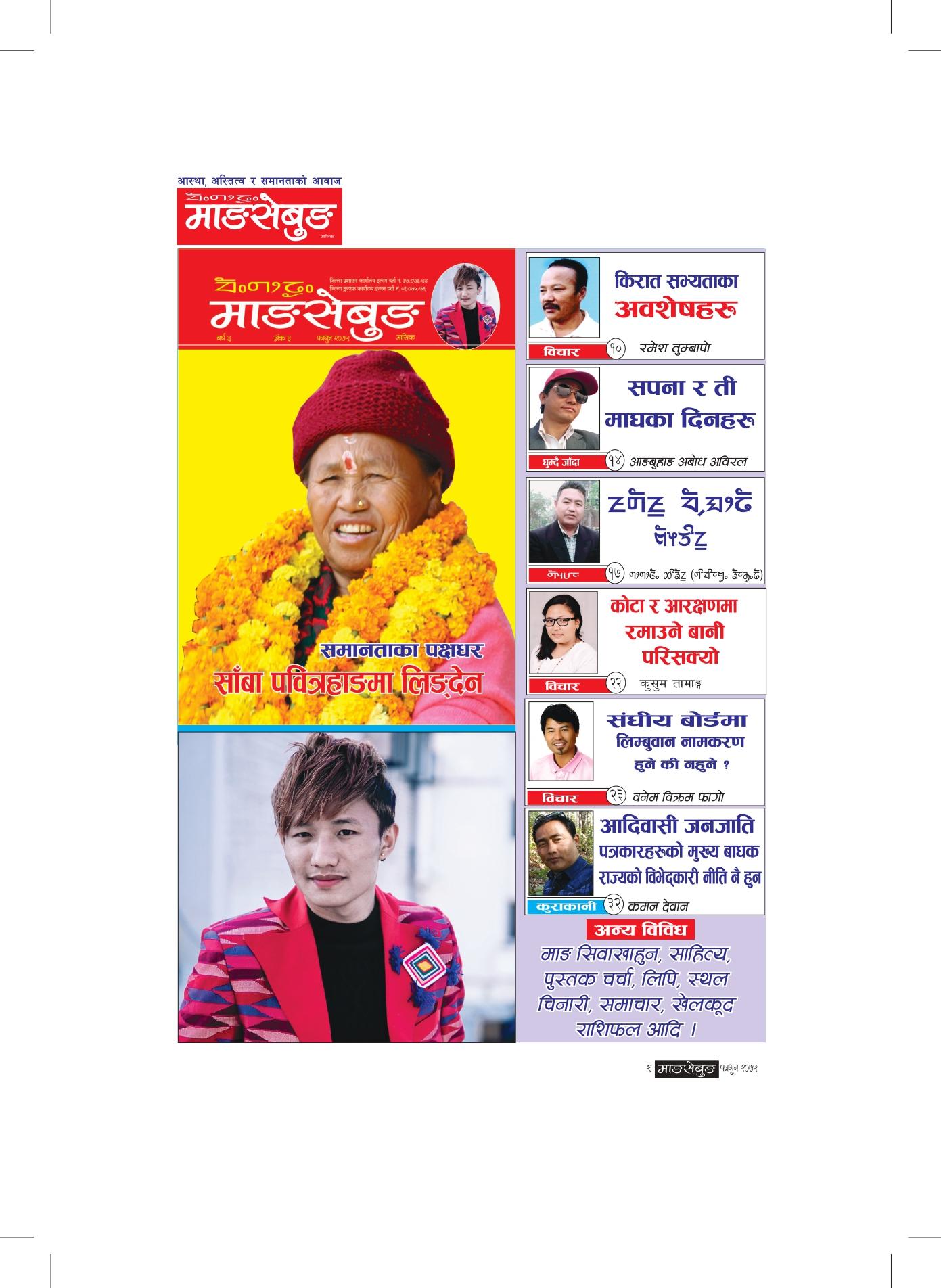 sadha fagun_page-0001