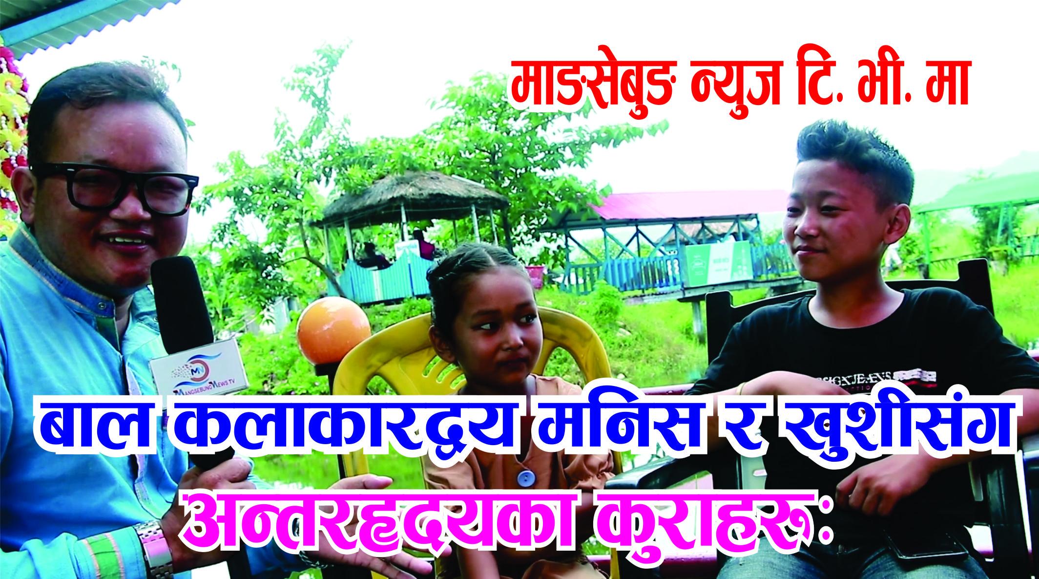 मनिस र खुशी राष्ट्र भावले ओत प्रोत गीत 'गोर्खालीको छोरी' सुीटङ सम्पन्न पछि माङसेबुङ न्यूज संग