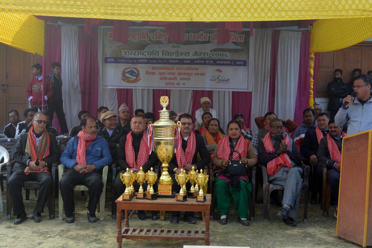 बाह्रौं राष्ट्रपति तथा उपराष्ट्रपति कप खेलकुद प्रतियोगिता सम्पन्न (फोटोफिचर सहित)