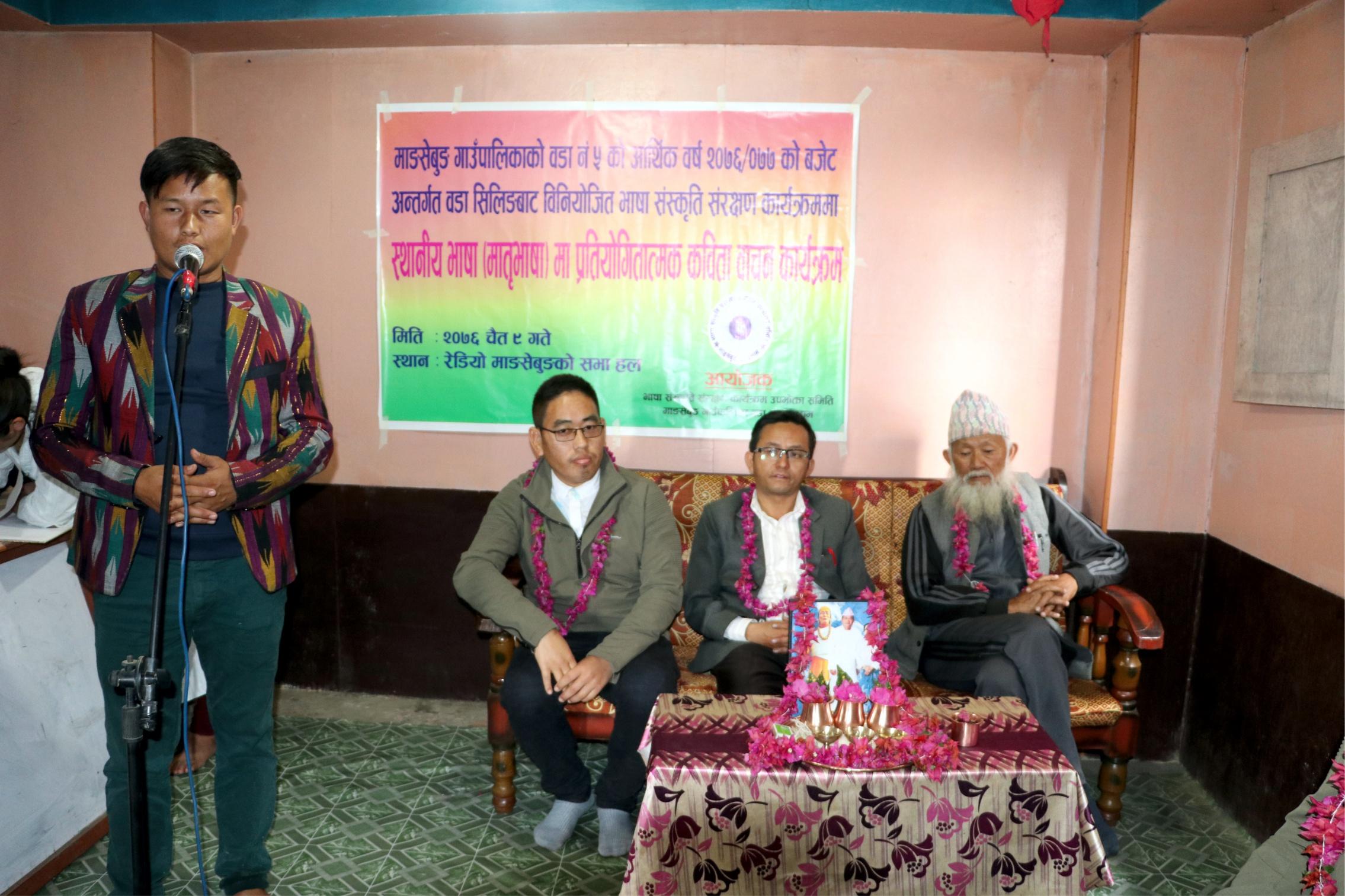 माङसेबुङमा मातृभाषामा कवि गोष्ठी सम्पन्न(फोटो फिचर सहित)