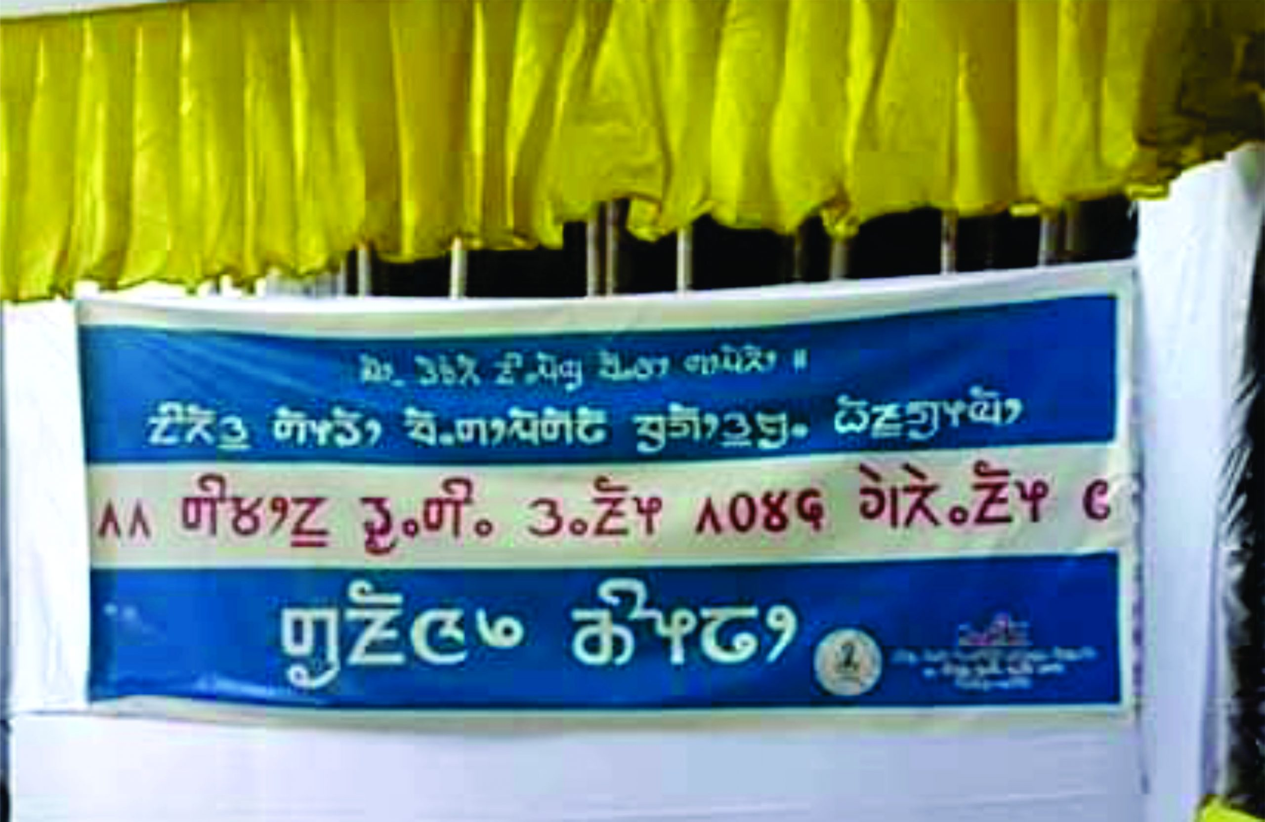 माङसेवासावाको २२ औं स्थापना दिवस तथा बार्षिक चोमेन सेवाको तयारी पुरा