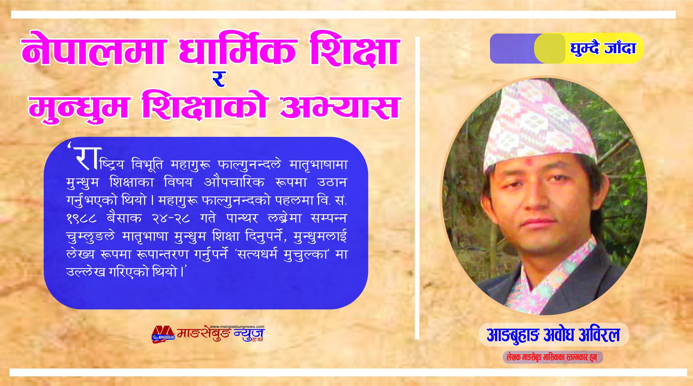 नेपालमा धार्मिक शिक्षा र मुन्धुम शिक्षाको अभ्यास
