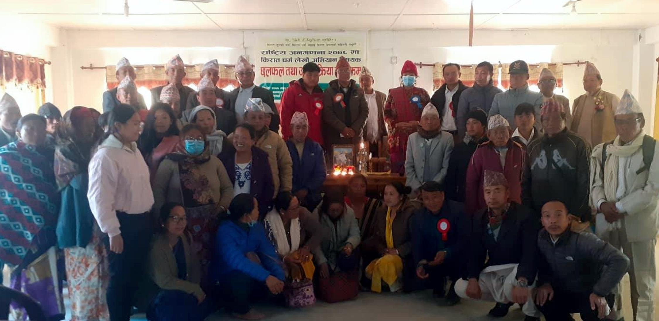 धनकुटामा किरात धर्म लेखौं अभियान संगठन विस्तार