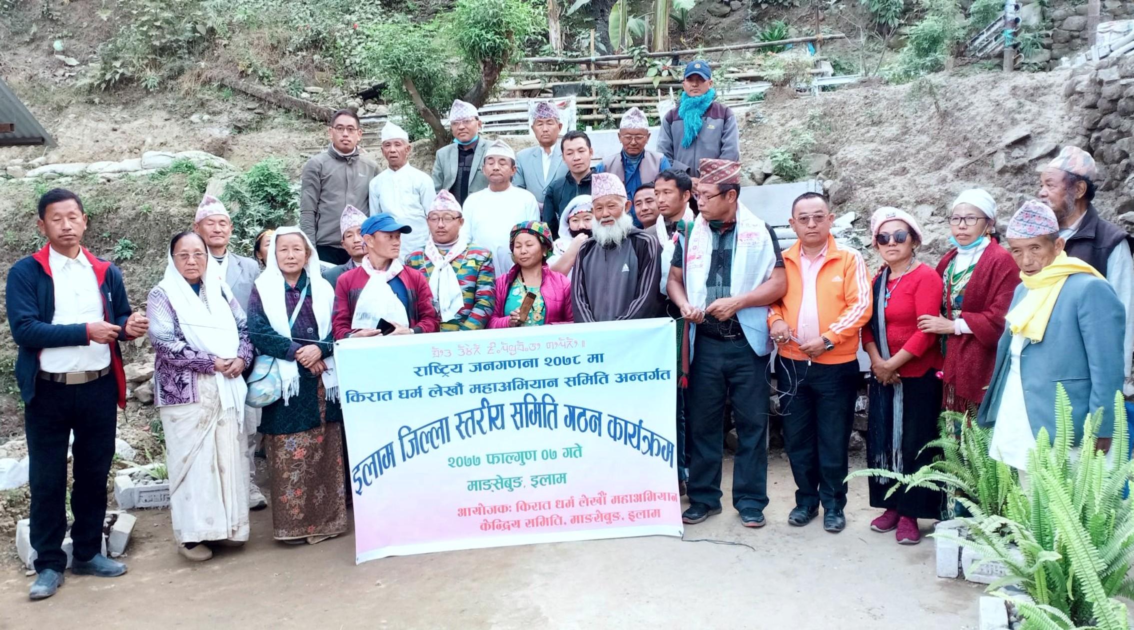 इलाममा किरात धर्म लेखौं अभियान समिति गठन