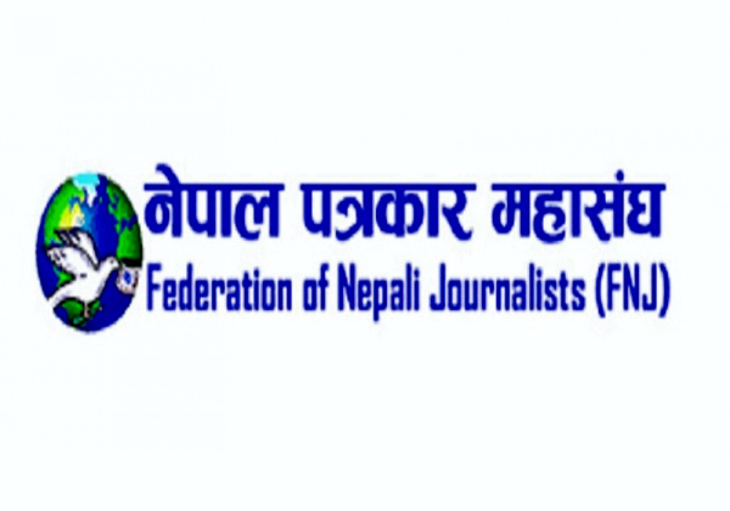नेपाल पत्रकार महासङ्घको उम्मेदवारी घोषणा(नामावलीसहित)