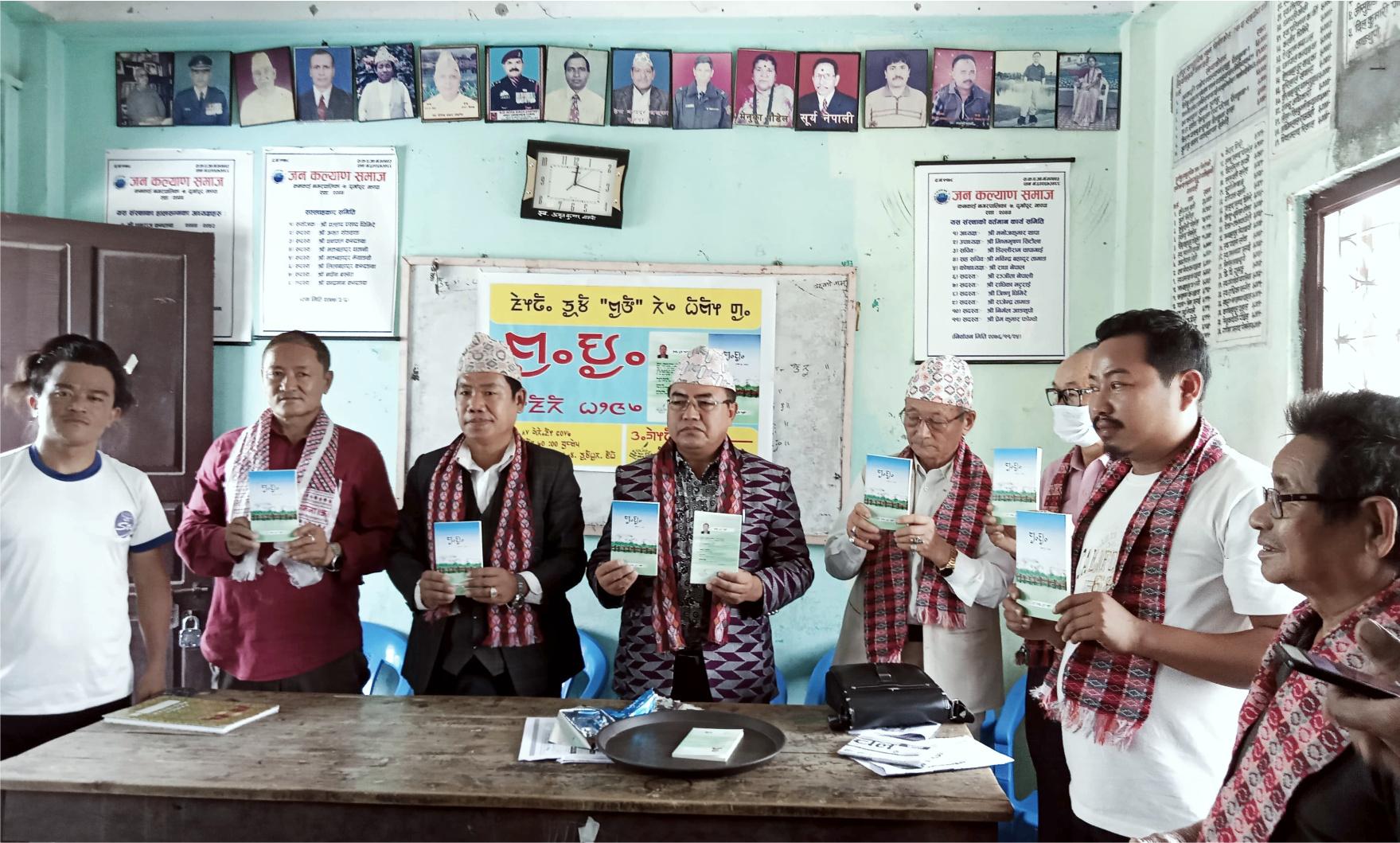 नेम्बाङ दुर्गाको 'लुङधुङ' पालाम सङग्रह बिमोचन
