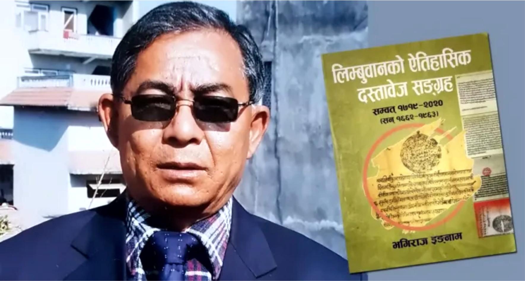 मदन पुरस्कार २०७७ द्वारा 'लिम्बुवानको ऐतिहासिक दस्तावेज सङ्ग्रह' पुरस्कृत
